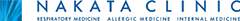 中田クリニック-東京都・千代田区・呼吸器科・アレルギー科・内科・咳・咳喘息(せきぜんそく)・長引く咳・専門医-